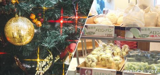 クリスマスオーナメント/メロンパン
