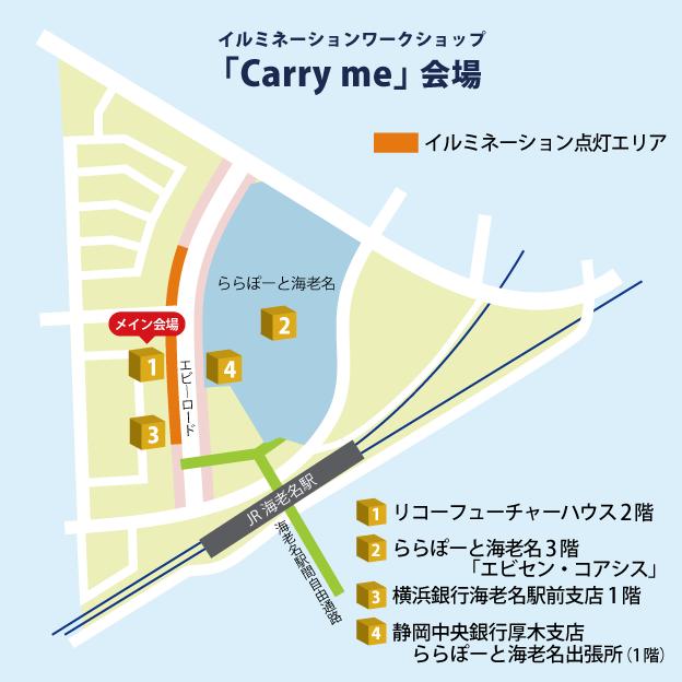 イルミネーションワークショップ「Carry me」会場