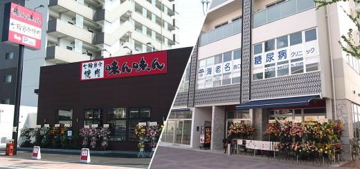 味ん味ん/横浜らーめん源泉・Cafe&Dining al mare 彩