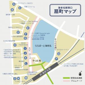 海老名駅西口 扇町エリアマップ