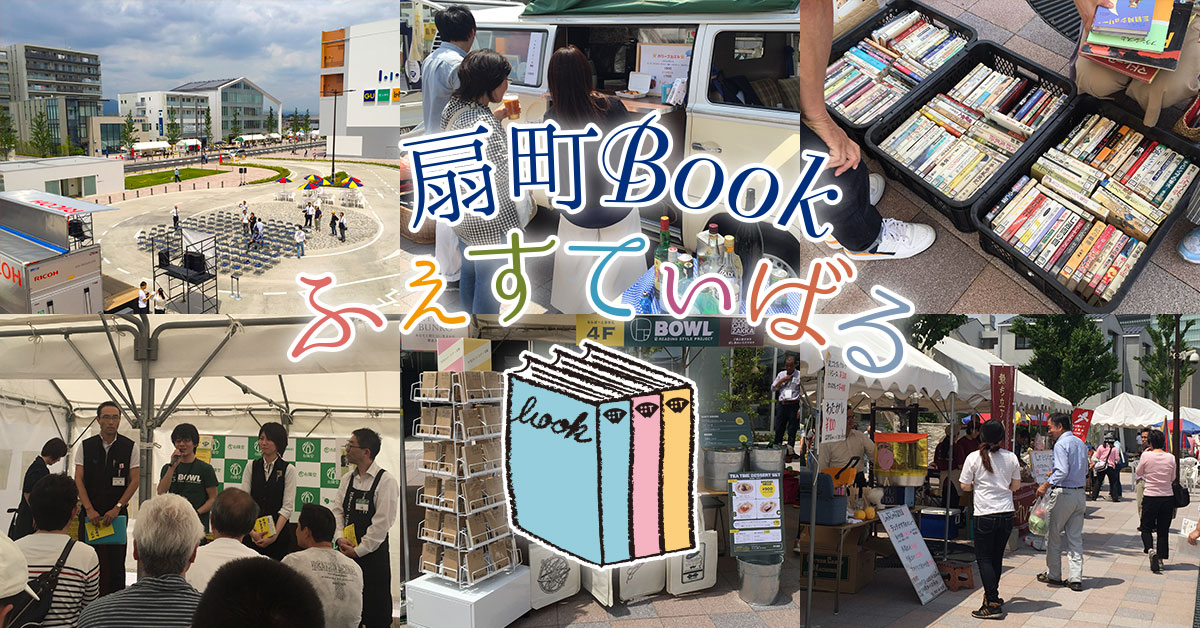 「扇町BOOKふぇすてぃばる」イベントレポート