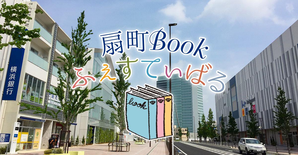 扇町BOOKふぇすてぃばる