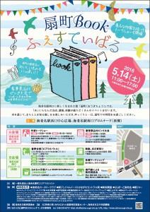扇町BOOKふぇすてぃばる A4 表