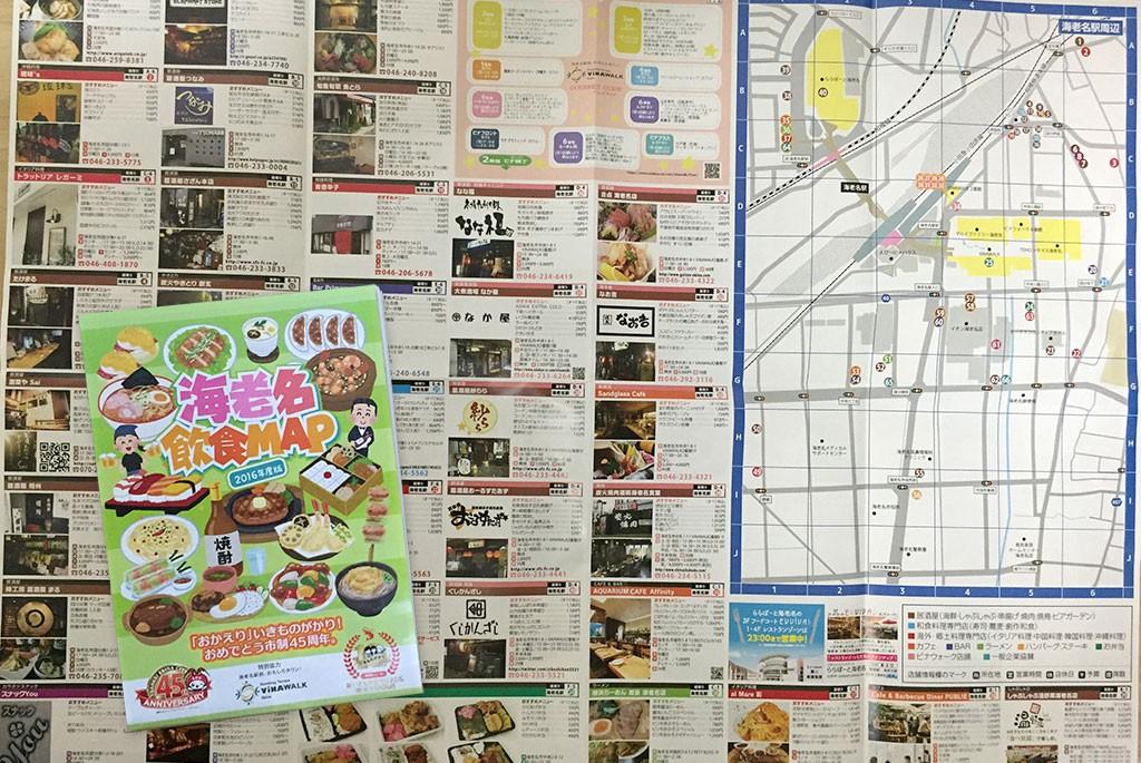海老名飲食MAP