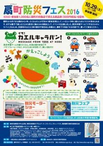 扇町防災フェス2016 チラシ
