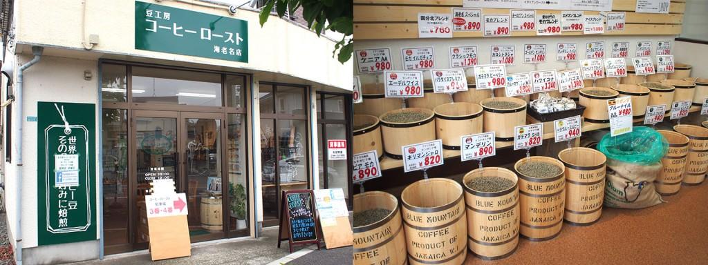 豆工房コーヒーロースト海老名店
