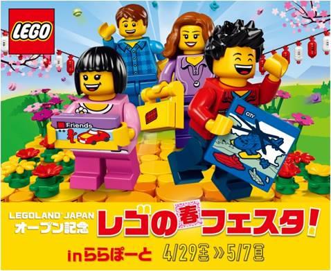 レゴの春フェスタ in ららぽーと