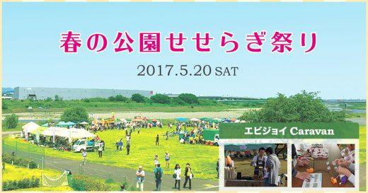 2017 春の公園せせらぎ祭り