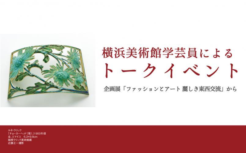 横浜美術館学芸員によるトークイベント 企画展「ファッションとアート 麗しき東西交流」から