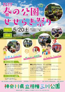 2017 春の公園せせらぎ祭り ポスター
