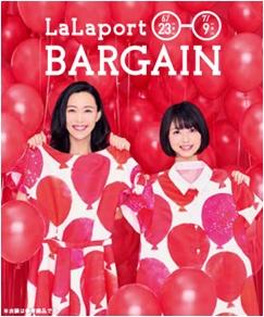 LaLaport BARGAIN(ららぽーとバーゲン) 2017年夏