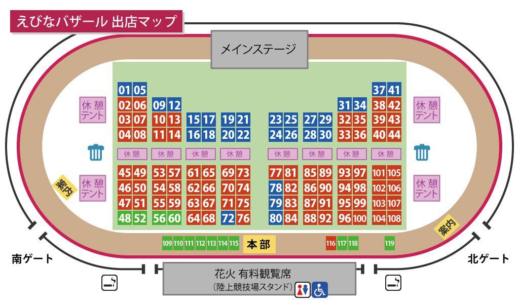 2017 えびなバザール 出店マップ