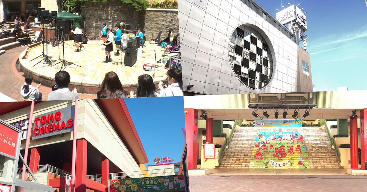 中央公園円形ステージ/イオンシネマ/TOHOシネマズ/ビナウォーク