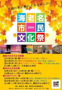 第50回海老名市民文化祭(舞台・展示)