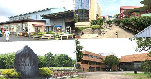 海老名グリーンセンター/海老名中央公園/県立三川公園/海老名市文化会館