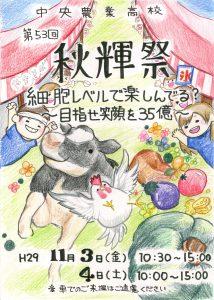 第53回秋輝祭(文化祭)
