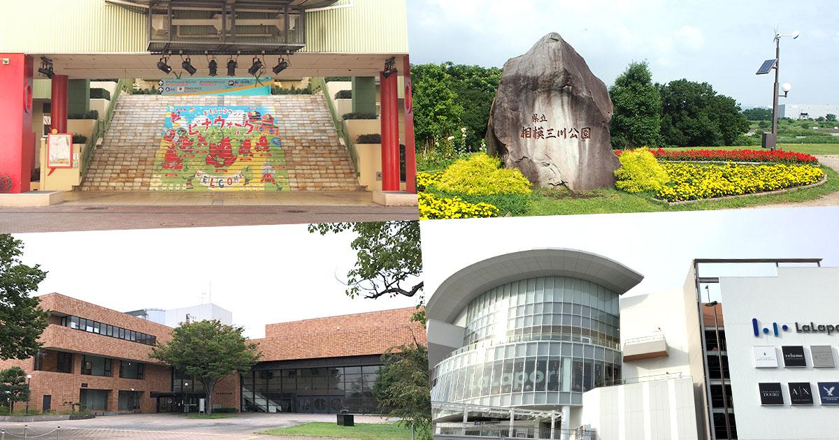 ビナウォーク/三川公園/文化会館/ららぽーと海老名