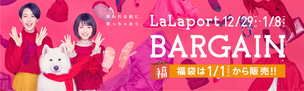 LaLaport BARGAIN&福袋