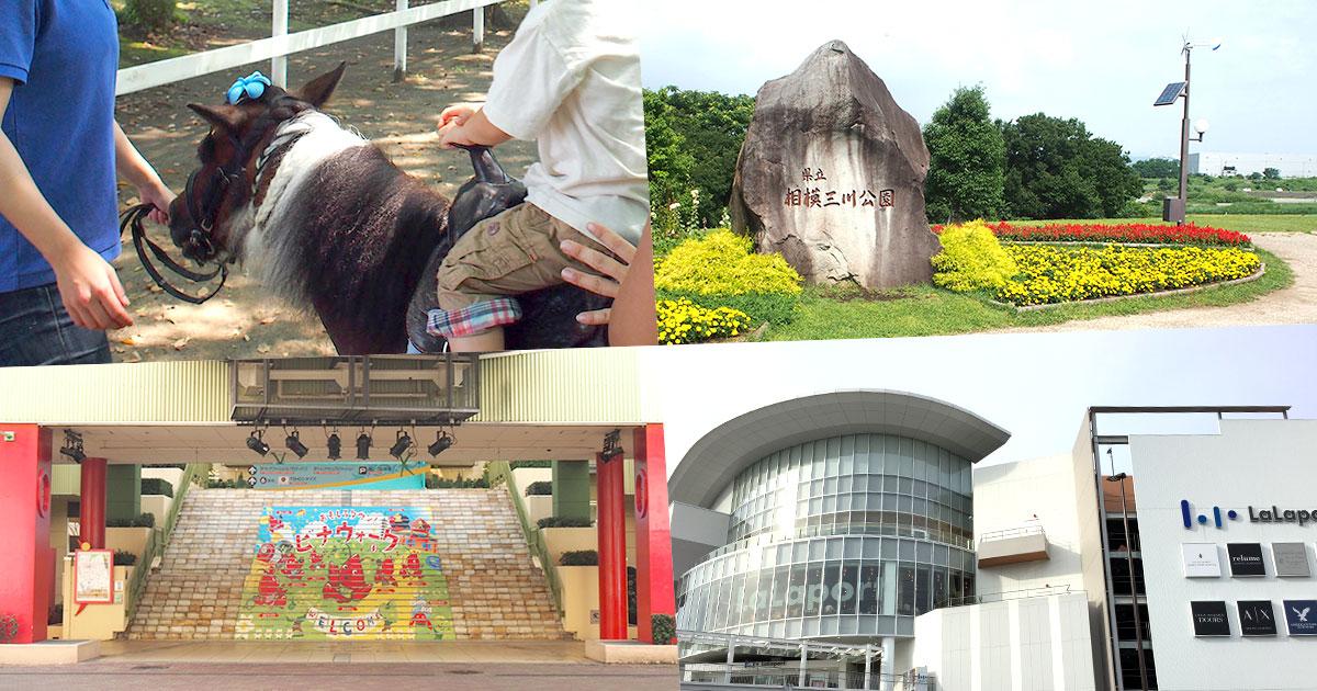 海老名運動公園ポニー/相模三川公園/ビナウォーク/ららぽーと海老名