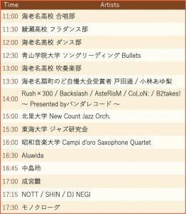 海老名扇町 駅前音楽祭 〜えび音〜 タイムテーブル