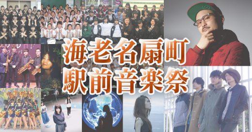 海老名扇町駅前音楽祭 ~えび音~