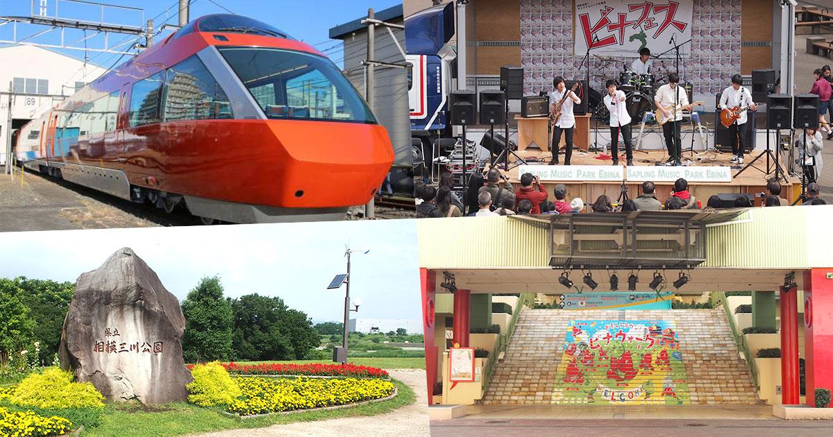 ロマンスカーGSE/ビナフェス/相模三川公園/ビナウォーク