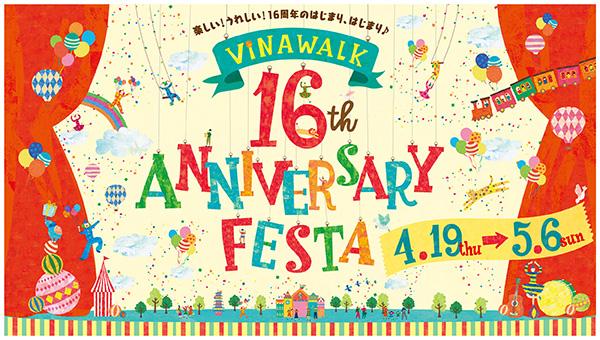 ビナウォーク 16th ANNIVERSARY FESTA