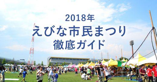 7/22(日)開催!えびな市民まつり2018 徹底ガイド