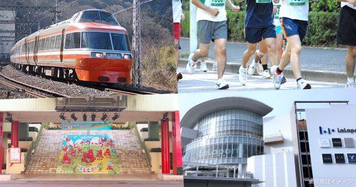 小田急ファミリー鉄道展/えびな健康マラソン大会/ビナウォーク/ららぽーと海老名