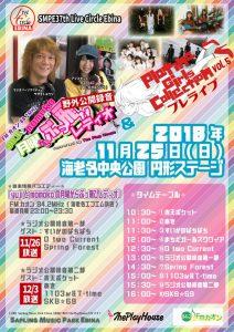 37th Live Circle Ebina(Live C)共同開催
