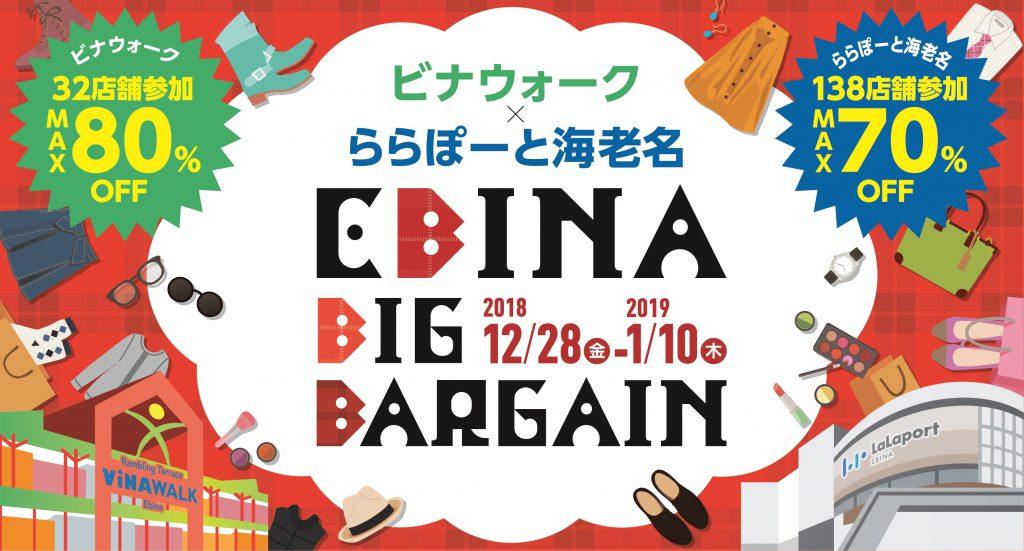 EBINA BIG BARGAIN