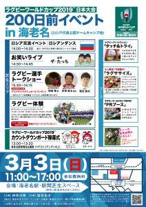 ラグビーワールドカップ2019 200日前イベント in 海老名