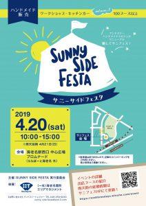 SUNNY SIDE FESTA 2019