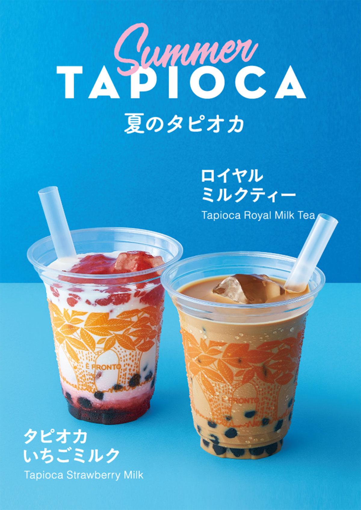 E PRONTO(エ・プロント)ららぽーと海老名店のタピオカドリンク