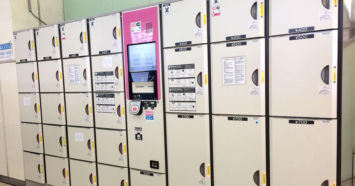 海老名駅周辺のコインロッカーを徹底紹介!9カ所164個 ロッカーサイズや料金も