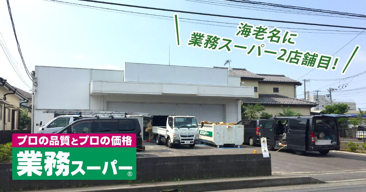 海老名・中新田に「業務スーパー海老名中央店」8月下旬オープン!市内2店舗目
