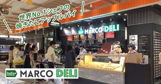 ららぽーと海老名に世界No.1シェフが手掛けるアップルパイ「MARCO DELI(マルコデリ)」オープン!