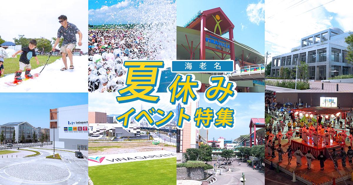 海老名の夏休みイベント特集!