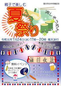 国分寺台中央商店街 夏祭り2019 チラシ