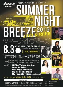 海老名市文化会館 SUMMER NIGHT BREEZE 2019 JAZZ&BEER