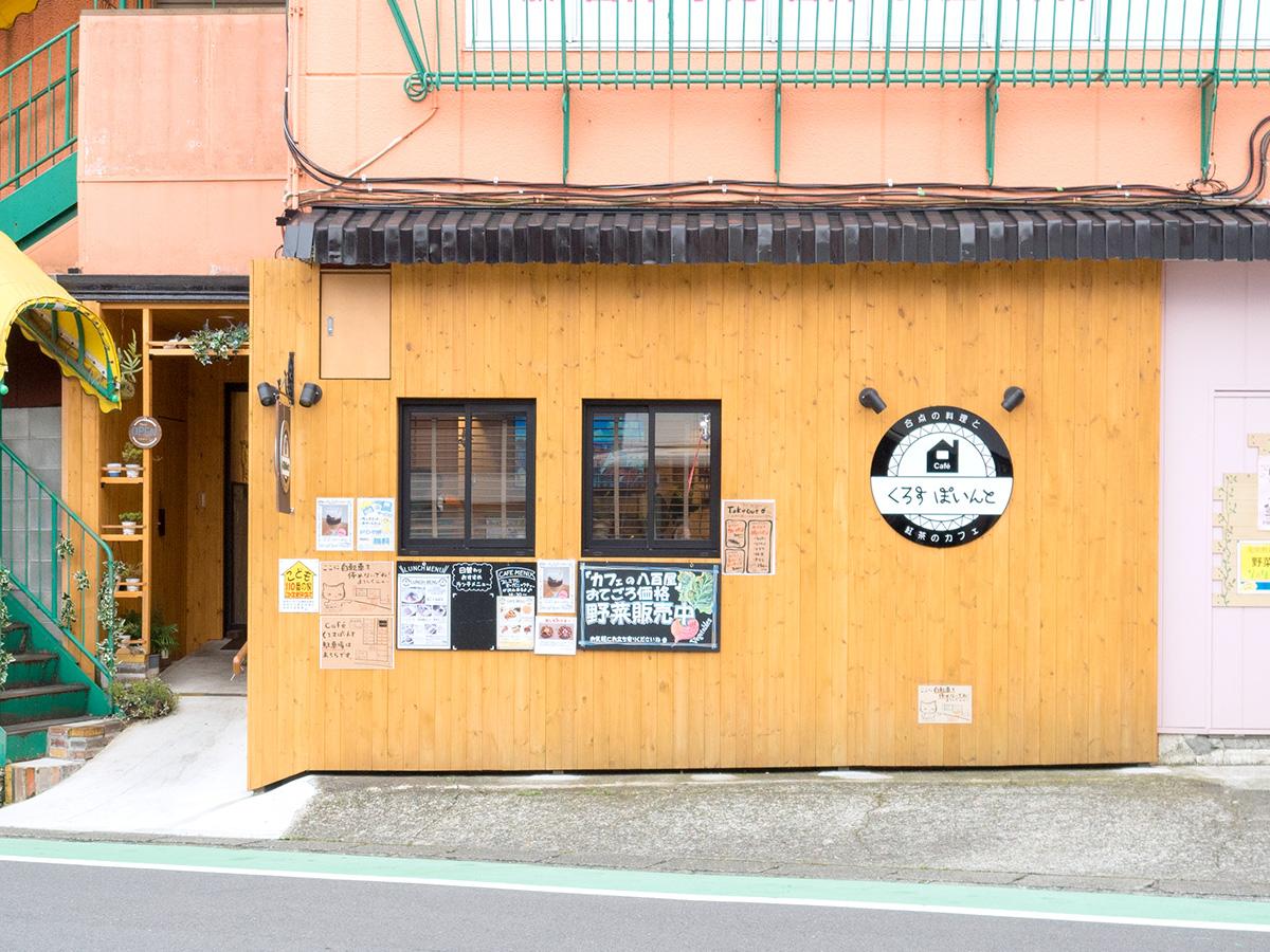 東柏ケ谷さくら並木通りのカフェ「くろすぽいんと」