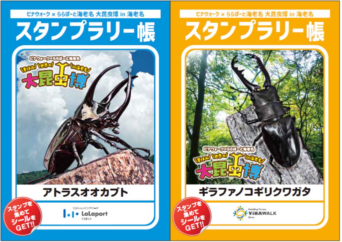 昆虫スタンプラリー