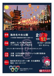 2019年「第10回 えびな盆踊りフェスティバル」ポスター