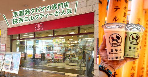 京都発タピオカ専門店「麗茶亭(れいちゃてい)」マルイ海老名にオープン!抹茶ミルクティーが人気