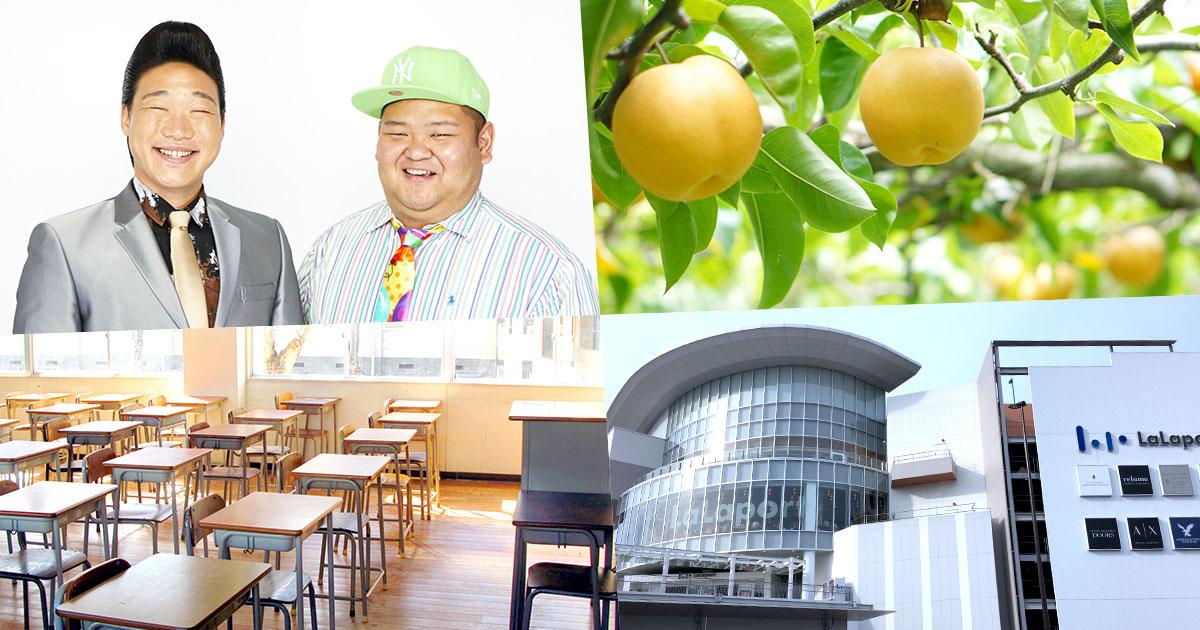 文化祭/ANZEN漫才お笑いライブ/梨のもぎ取り/ららぽーと海老名