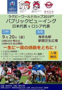 ラグビーワールドカップ2019™ パブリックビューイング 日本 vs ロシア