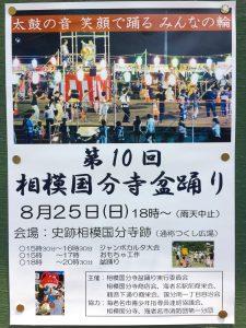 第10回 相模国分寺盆踊り ポスター
