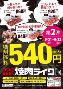第2弾 「特別価格540円」