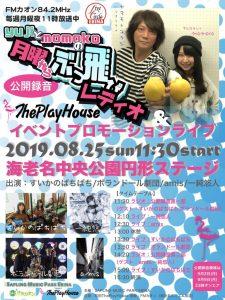42th Live Circle Ebina(Live C)FMカオン公開収録