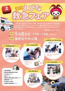 2019 えびな救急フェア(広報えびな)
